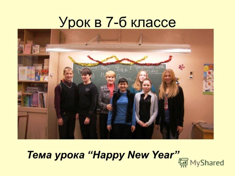 Урок в 7-б классе Тема урока Happy New Year