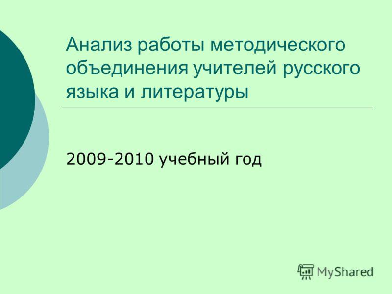 Анализ работы методического объединения учителей русского языка и литературы 2009-2010 учебный год