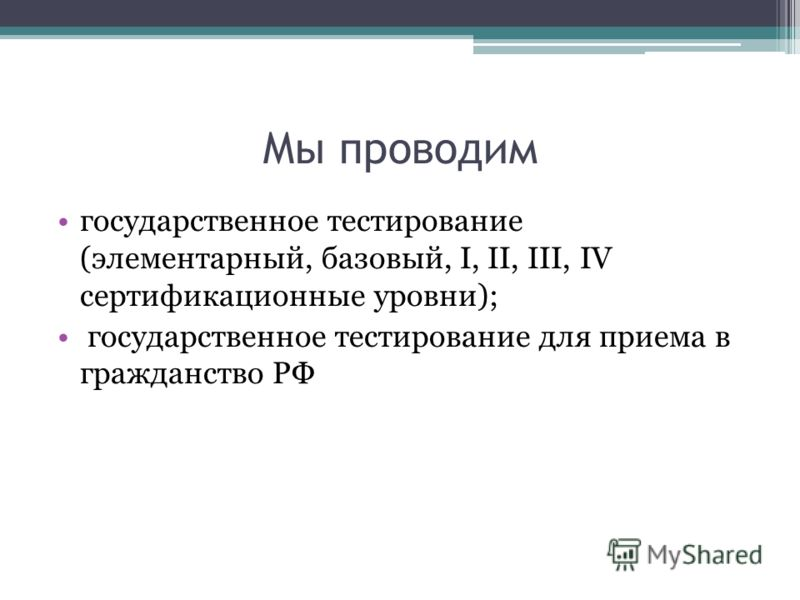 Мы предоставляем: обучение русскому языку как иностранному иностранных граждан для обучения на факультетах СФУ с элементами профильного обучения (факультет современных иностранных языков, юридический, экономический, психологический…); подготовительны