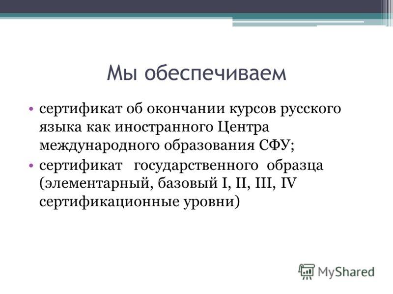 Мы проводим государственное тестирование (элементарный, базовый, I, II, III, IV сертификационные уровни); государственное тестирование для приема в гражданство РФ