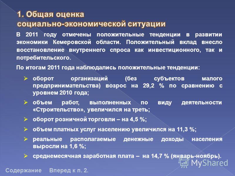 В 2011 году отмечены положительные тенденции в развитии экономики Кемеровской области. Положительный вклад внесло восстановление внутреннего спроса как инвестиционного, так и потребительского. По итогам 2011 года наблюдались положительные тенденции: