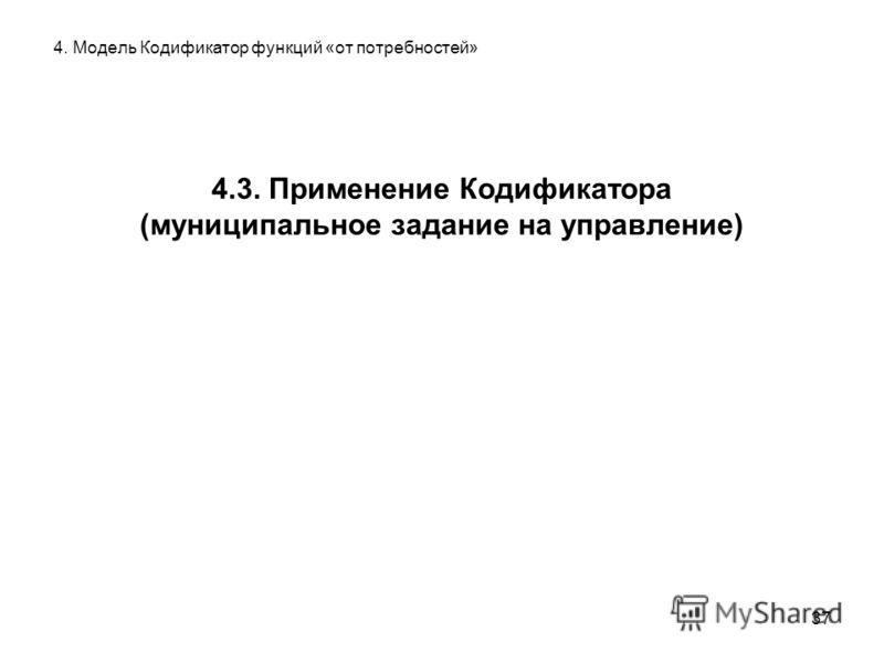 37 4. Модель Кодификатор функций «от потребностей» 4.3. Применение Кодификатора (муниципальное задание на управление)