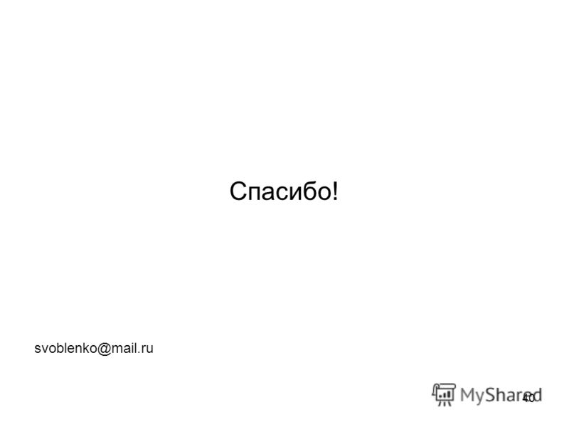 40 Спасибо! svoblenko@mail.ru