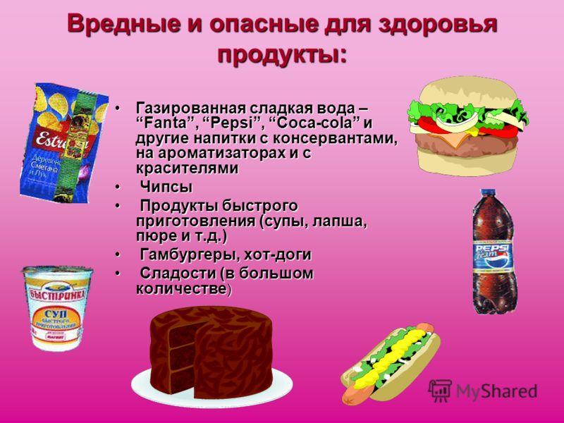 Вредные и опасные для здоровья продукты: Газированная сладкая вода – Fanta, Pepsi, Coca-cola и другие напитки с консервантами, на ароматизаторах и с красителямиГазированная сладкая вода – Fanta, Pepsi, Coca-cola и другие напитки с консервантами, на а