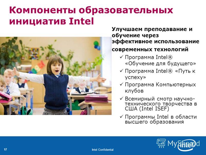 Intel Confidential 17 Компоненты образовательных инициатив Intel Улучшаем преподавание и обучение через эффективное использование современных технологий Программа Intel® «Обучение для будущего» Программа Intel® «Путь к успеху» Программа Компьютерных