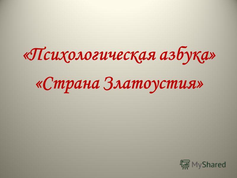 «Психологическая азбука» «Страна Златоустия»