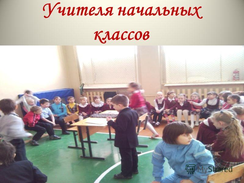 Учителя начальных классов