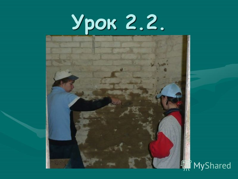 Урок 2.1. Набрасывание раствора на стену из ящика.