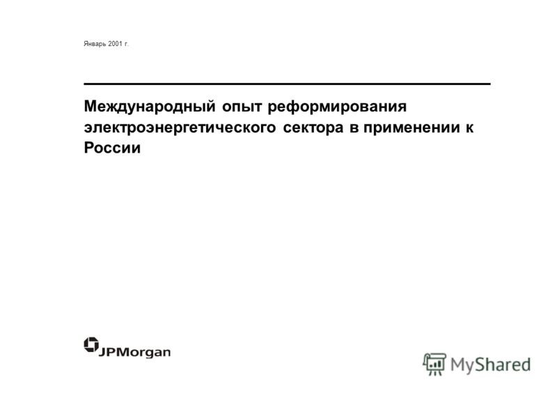 Международный опыт реформирования электроэнергетического сектора в применении к России Январь 2001 г.