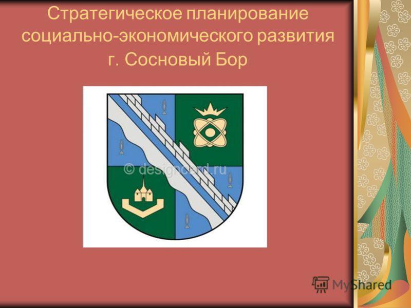 Стратегическое планирование социально-экономического развития г. Сосновый Бор