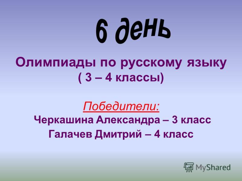 Олимпиады по русскому языку ( 3 – 4 классы) Победители: Черкашина Александра – 3 класс Галачев Дмитрий – 4 класс