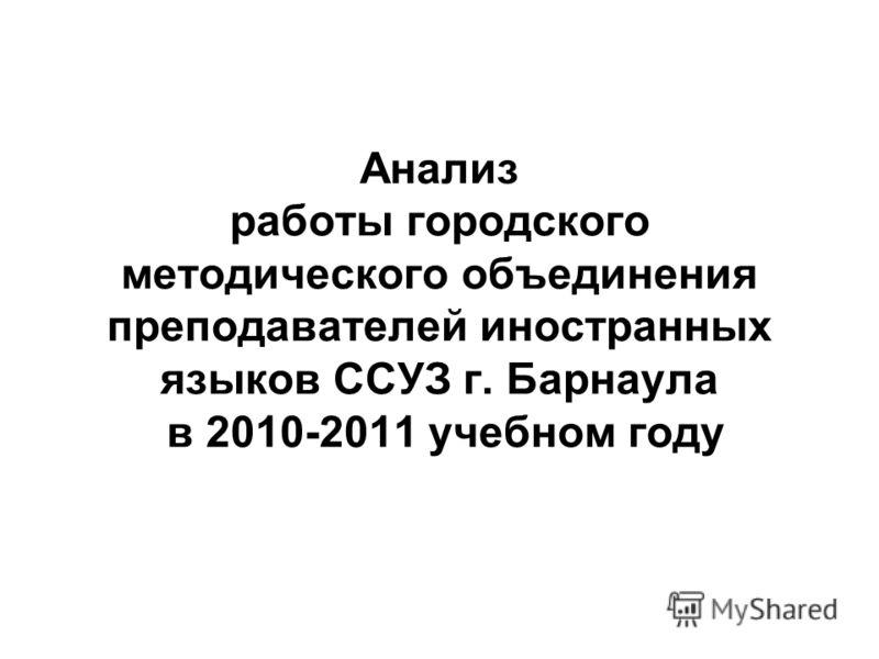 Анализ работы городского методического объединения преподавателей иностранных языков ССУЗ г. Барнаула в 2010-2011 учебном году