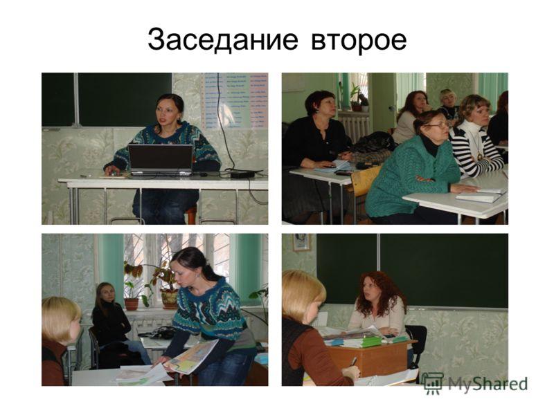 Заседание второе