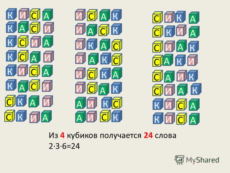 К И С Из 4 кубиков получается 24 слова 2·3·6=24 А К И С А К И СА К И С А К И С А К И С А К И С А К И С А К И С А К И С А К И С А К И С А К И С А К И С А К И С А К И С А К И С А К И С А К И С А К И С А К И С А К И С А К И С А К И С А