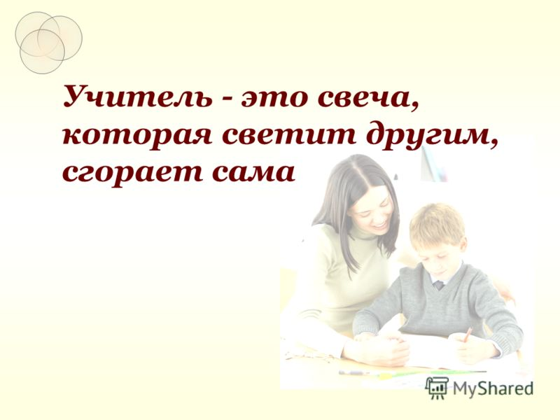 Учитель - это свеча, которая светит другим, сгорает сама