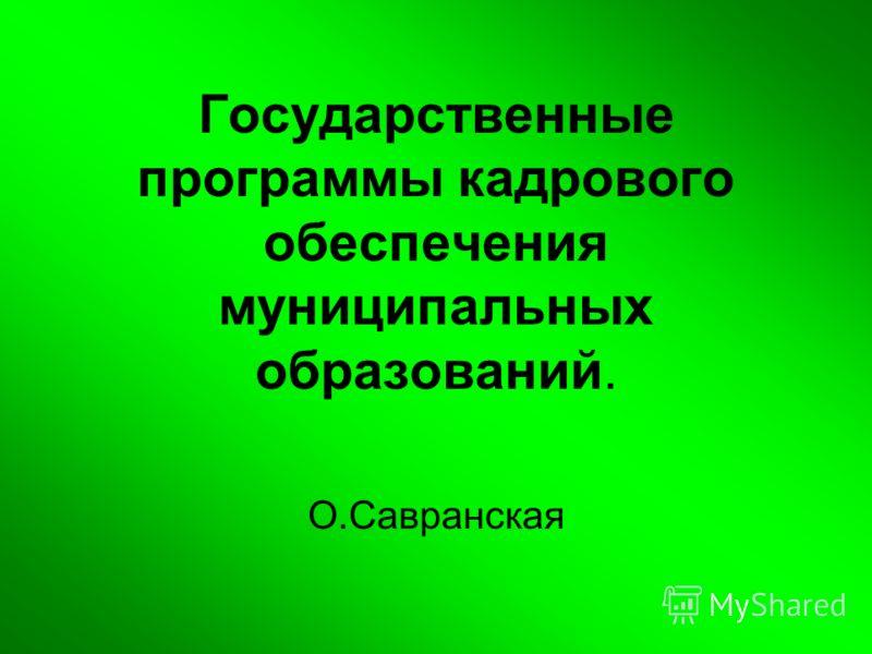 Государственные программы кадрового обеспечения муниципальных образований. О.Савранская