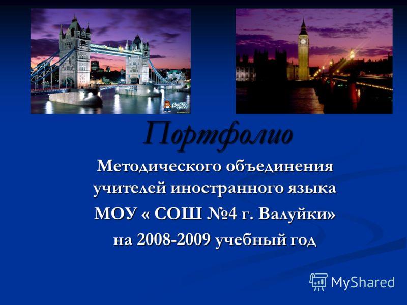 Портфолио Методического объединения учителей иностранного языка МОУ « СОШ 4 г. Валуйки» на 2008-2009 учебный год