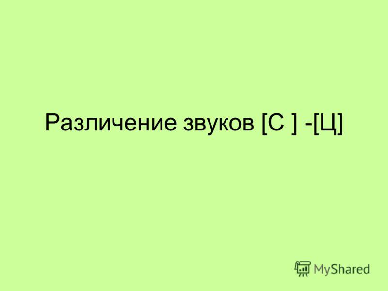 Различение звуков [С ] -[Ц]