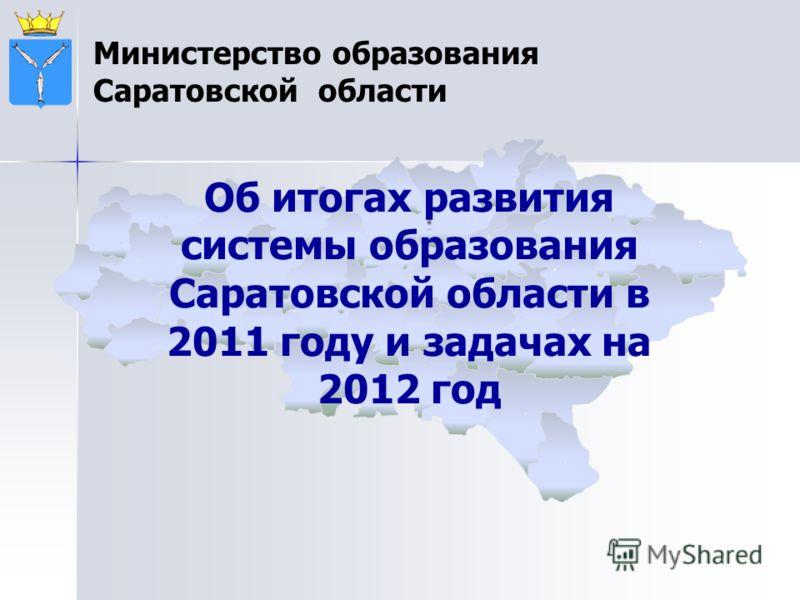 * Министерство образования Саратовской области Об итогах развития системы образования Саратовской области в 2011 году и задачах на 2012 год