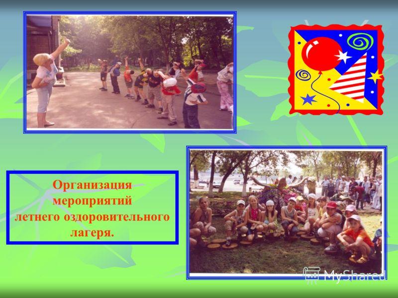 Организация мероприятий летнего оздоровительного лагеря.