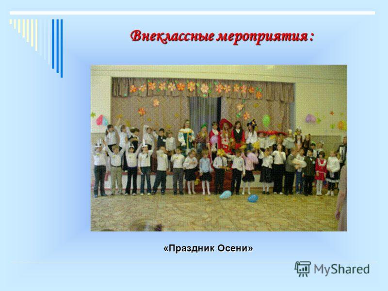 Внеклассные мероприятия : «Праздник Осени»
