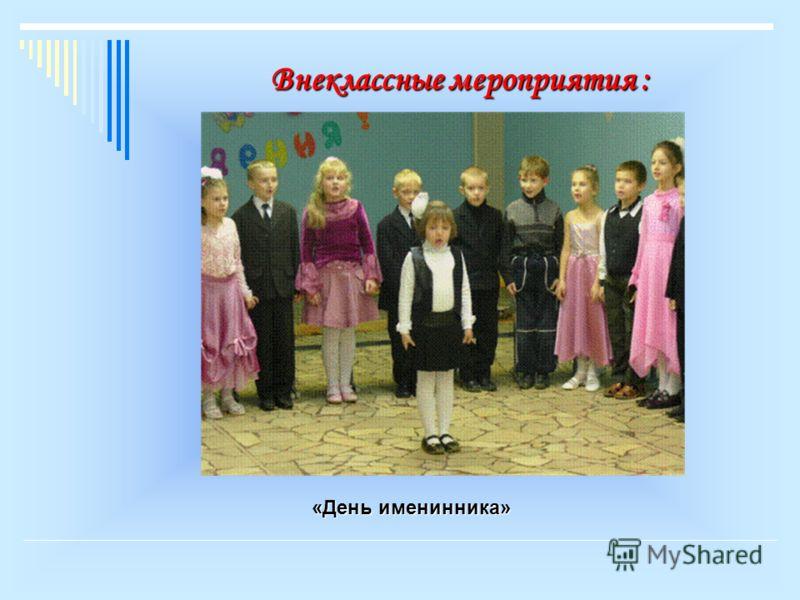 Внеклассные мероприятия : «День именинника»