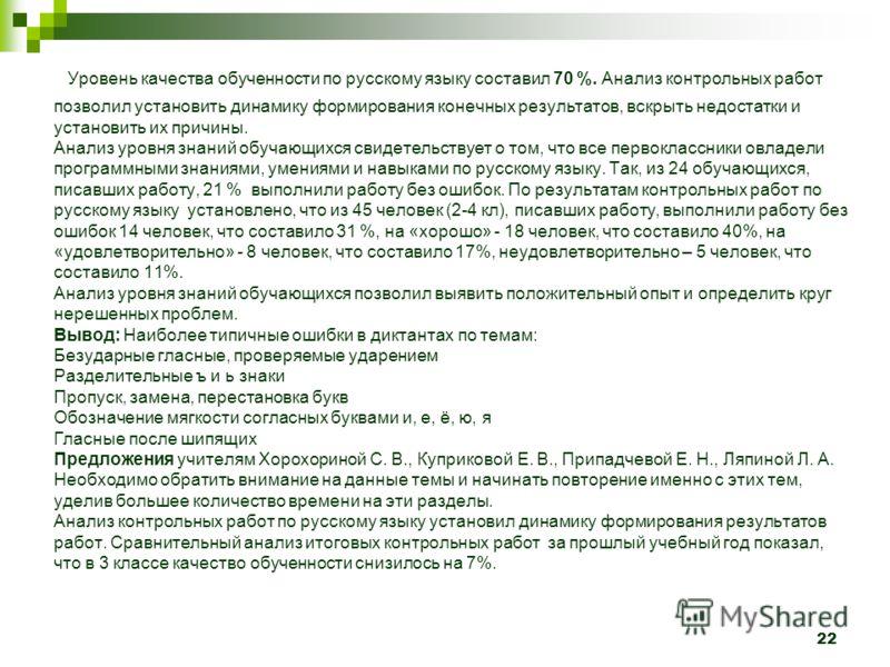 "Презентация на тему: ""1 ПЛАН"