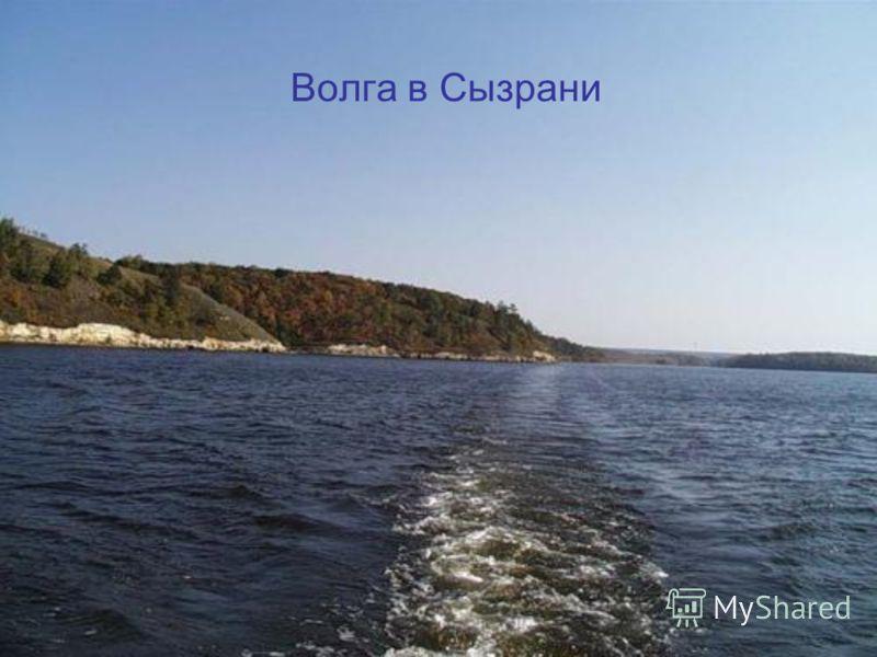 Волга в Сызрани