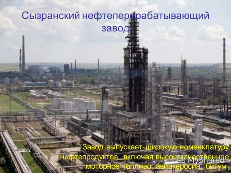 Сызранский нефтеперерабатывающий завод Завод выпускает широкую номенклатуру нефтепродуктов, включая высококачественное моторное топливо, авиакеросин, битум.