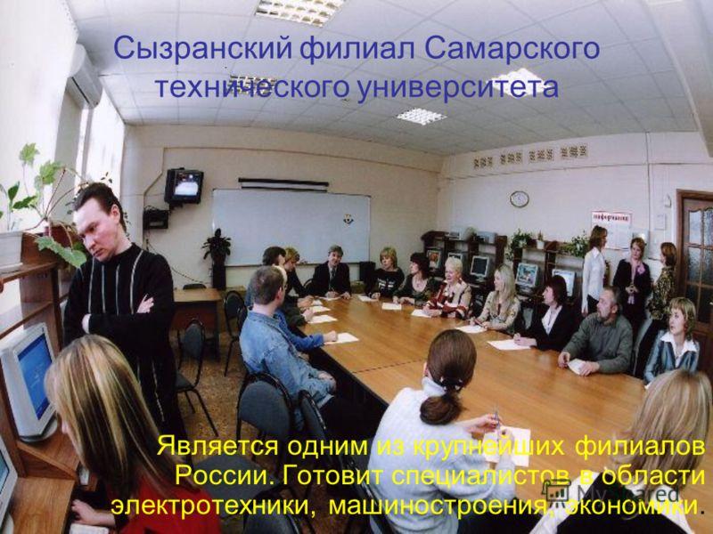 Сызранский филиал Самарского технического университета Является одним из крупнейших филиалов России. Готовит специалистов в области электротехники, машиностроения, экономики.