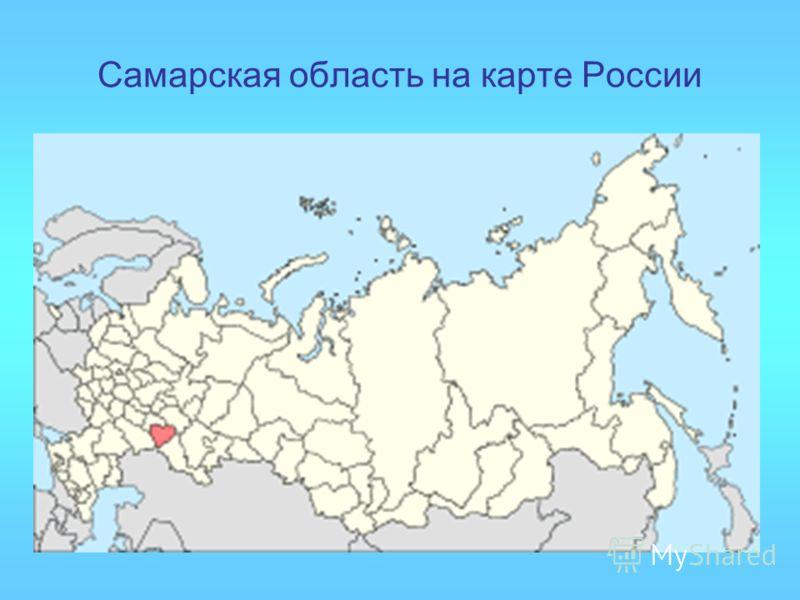 Самарская область на карте России