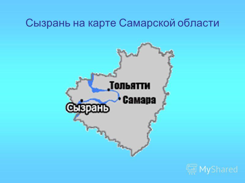 Сызрань на карте Самарской области