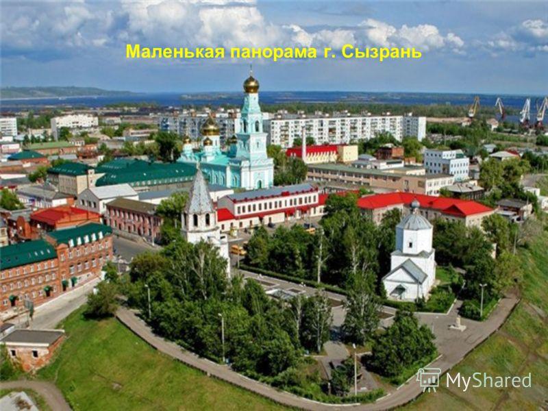 Маленькая панорама г. Сызрань