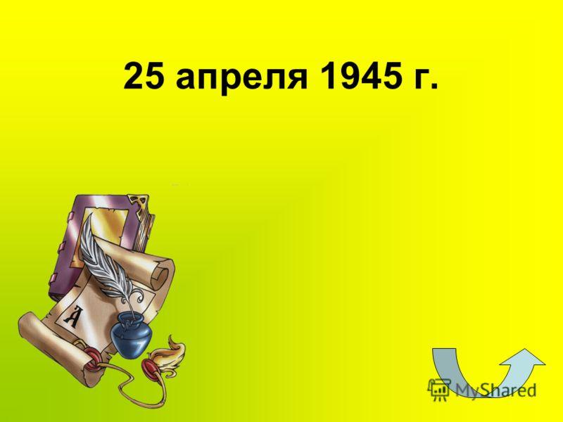 25 апреля 1945 г.
