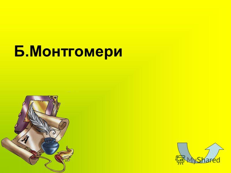 Б.Монтгомери