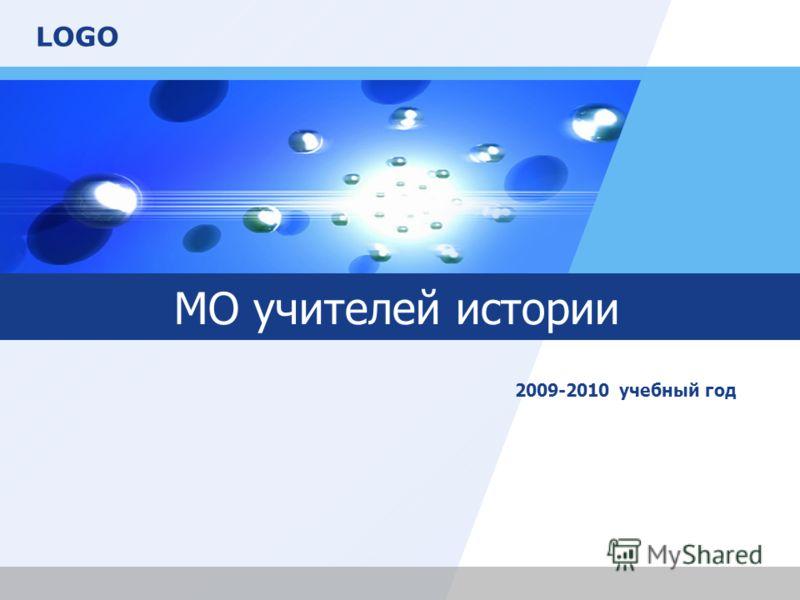 LOGO МО учителей истории 2009-2010 учебный год
