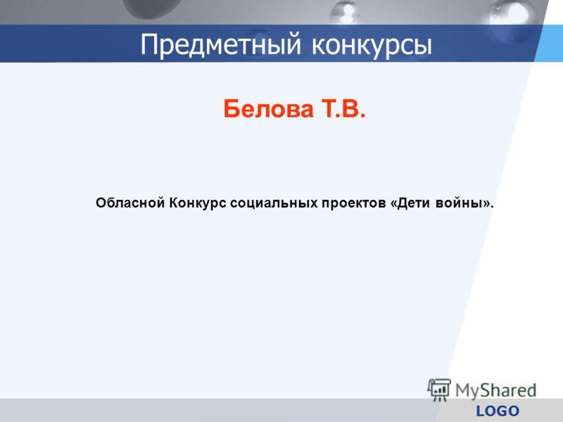 Предметный конкурсы Белова Т.В. Обласной Конкурс социальных проектов «Дети войны».