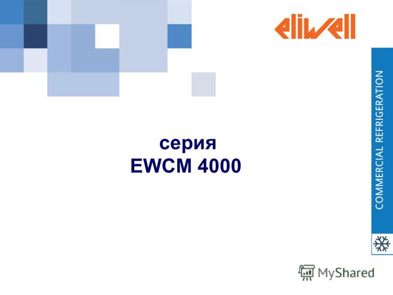 серия EWCM 4000