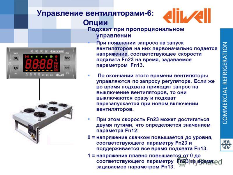 Управление вентиляторами-6: Опции Подхват при пропорциональном управлении При появлении запроса на запуск вентиляторов на них первоначально подается напряжение, соответствующее скорости подхвата Fn23 на время, задаваемое параметром Fn13. По окончании