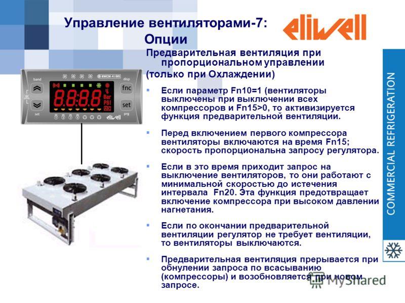 Управление вентиляторами-7: Опции Предварительная вентиляция при пропорциональном управлении (только при Охлаждении) Если параметр Fn10=1 (вентиляторы выключены при выключении всех компрессоров и Fn15>0, то активизируется функция предварительной вент