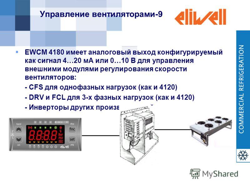 Управление вентиляторами-9 EWCM 4180 имеет аналоговый выход конфигурируемый как сигнал 4…20 мА или 0…10 В для управления внешними модулями регулирования скорости вентиляторов: - CFS для однофазных нагрузок (как и 4120) - DRV и FCL для 3-х фазных нагр