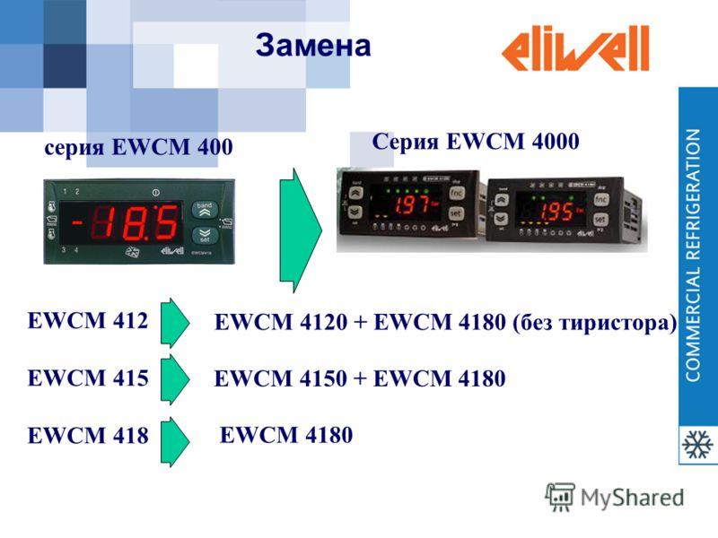 Замена серия EWCM 400 Серия EWCM 4000 EWCM 412 EWCM 415 EWCM 418 EWCM 4120 + EWCM 4180 (без тиристора) EWCM 4150 + EWCM 4180 EWCM 4180