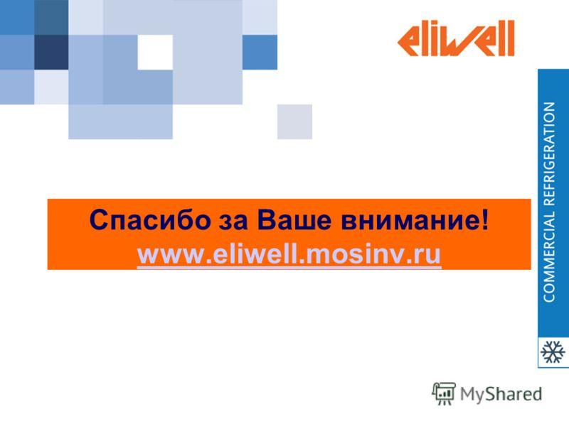 Спасибо за Ваше внимание! www.eliwell.mosinv.ru www.eliwell.mosinv.ru