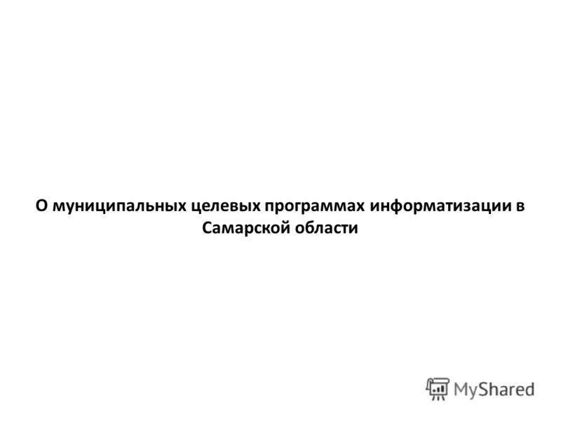 О муниципальных целевых программах информатизации в Самарской области