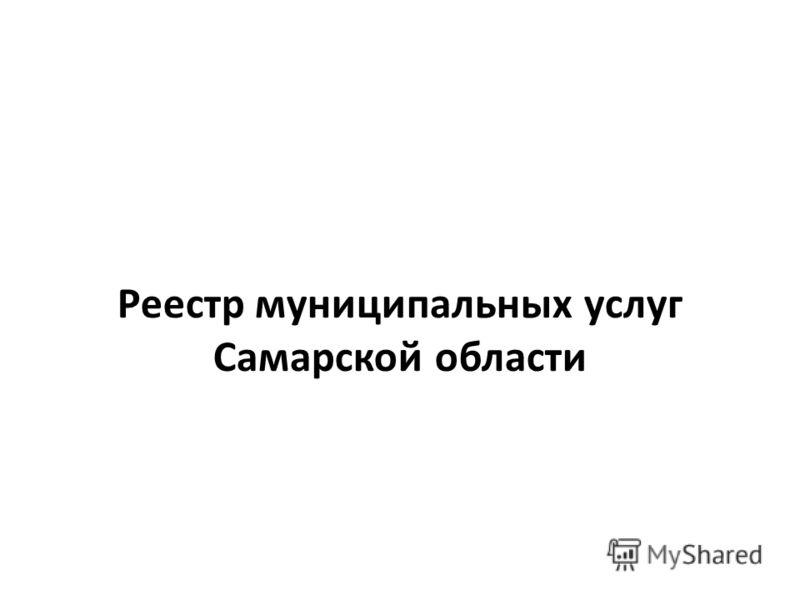 Реестр муниципальных услуг Самарской области