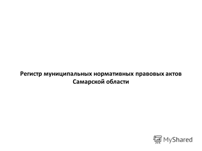 Регистр муниципальных нормативных правовых актов Самарской области