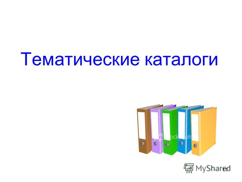 11 Тематические каталоги