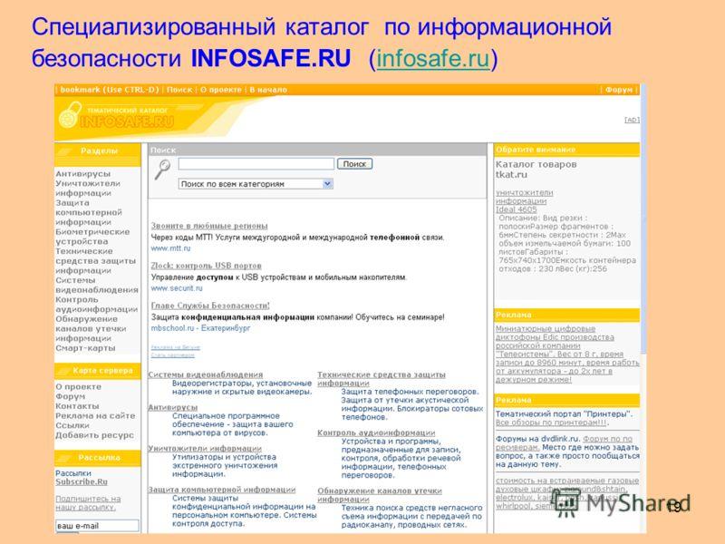 19 Специализированный каталог по информационной безопасности INFOSAFE.RU (infosafe.ru)infosafe.ru
