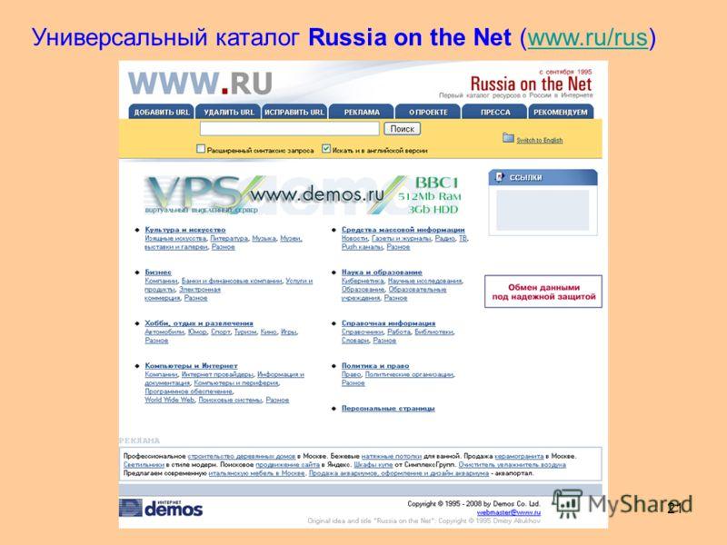 21 Универсальный каталог Russia on the Net (www.ru/rus)www.ru/rus