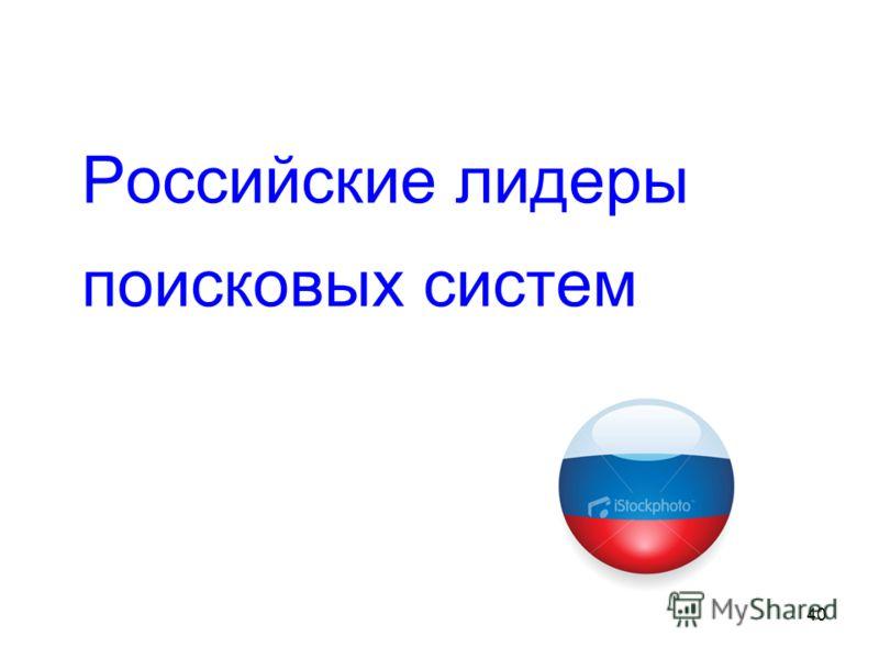 40 Российские лидеры поисковых систем